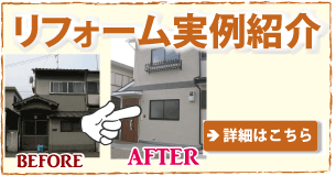 京都、滋賀、奈良で、リフォームのことなら、キッチン、浴室、トイレ、洗面化粧室、リビング・寝室・居室、窓まわり、玄関まわり、門まわり・塀・フェンス、カースペース、ガーデンスペース、ベランダ・バルコニー、太陽光発電・外壁・屋根のリフォームに最適なリフォームプランをご提案します。