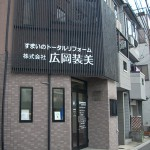 リフォーム  リノベーションのご相談ならここ。京都・滋賀でリフォームするなら。京都でリフォームするにはデザイン性が高くてリフォーム価格が安い広岡装美で!お客様の予算に合わせた価格で何としても夢のリフォームを根性で実現してみせます。京都の住宅 リフォームからマンションリフォーム、店舗のリフォームまで納得価格で