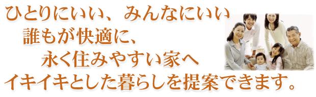 京都市 リフォーム会社 広岡装美 当社は京都市右京区で、長年で多くのリフォーム実績がございます。お客様の多数がリピータ様ばかり。