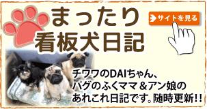 京都 でリフォーム・リノベーション なら株式会社 広岡装美 「まったり看板犬日記」ブログ。 チワワのダイちゃん、パグのふくママ&アン娘が楽しいワンコライフやスタッフのあれこれな毎日を綴ります。