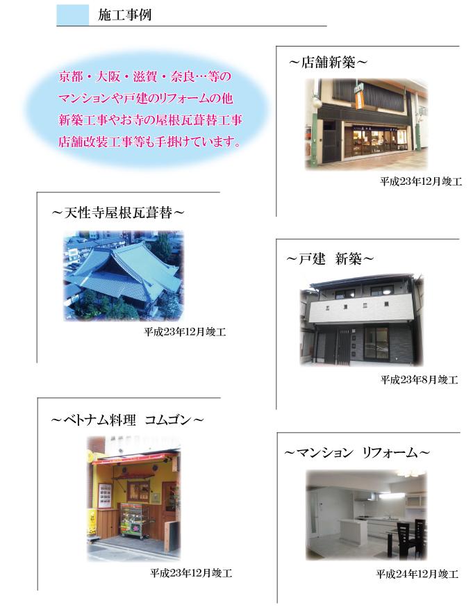 リフォームの事なら住宅リフォームから店舗のリフォームまで京都の専門店リフォーム広岡装美に。リフォーム事例豊富。リフォームの見積・相談無料。京都で口コミのご相談も多い当 リフォーム会社にお気軽にご相談下さい。