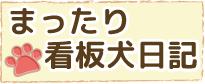 株式会社 広岡装美 (ブログ) まったり看板犬日記